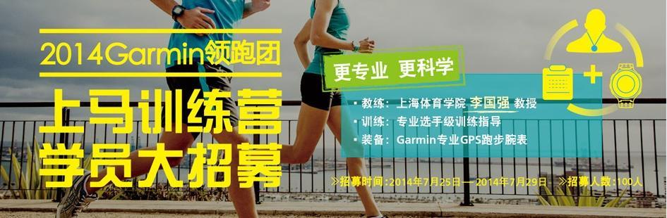 【2014Garmin上海马拉松训练营】Garmin(佳明)分享讲座,邀请热血的你一起加入