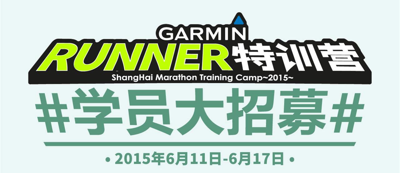 【Garmin Runner 特训营学员大招募】Garmin(佳明)分享讲座,邀请热血的你一起加入